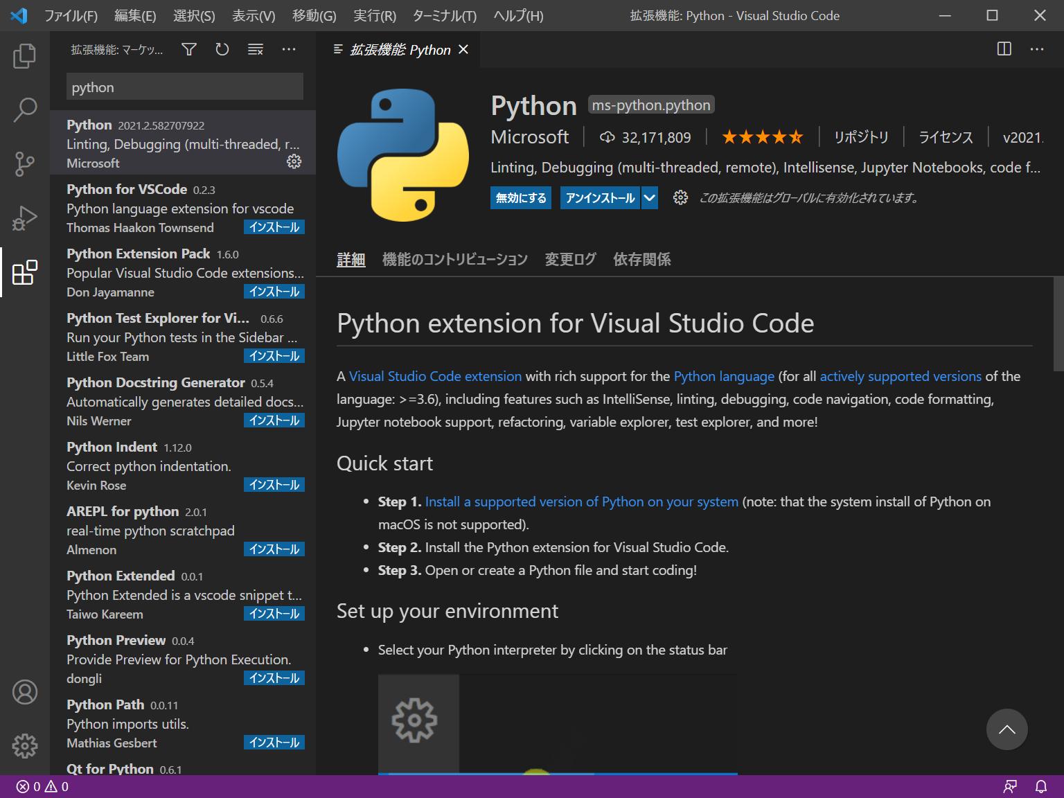 python_install_08