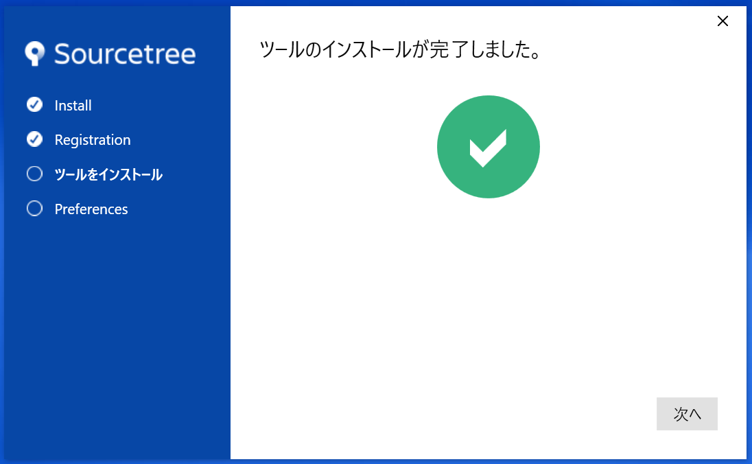 soucetree_install06
